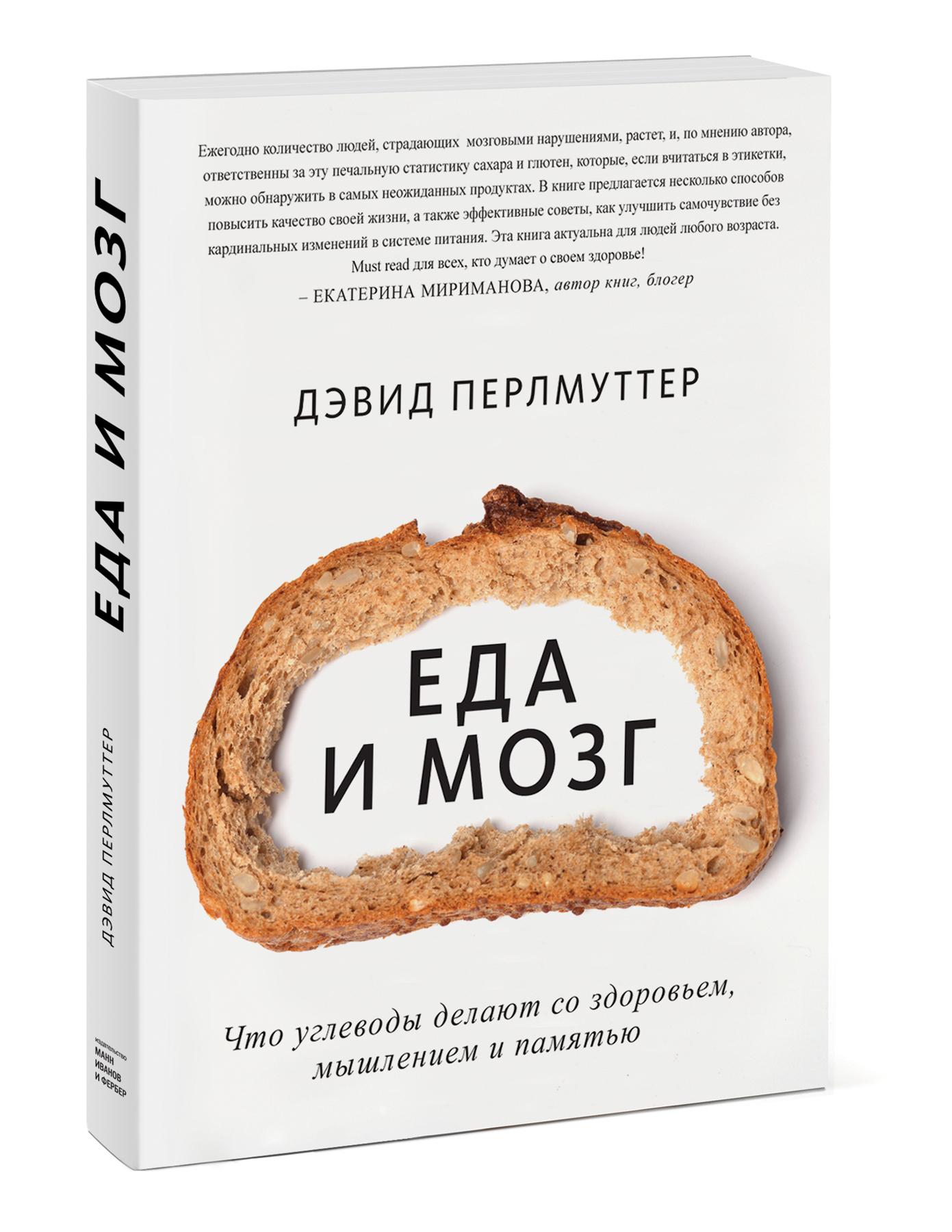 Новая жизнь: четырехнедельный план действий, выдержки из книги «Еда и мозг»