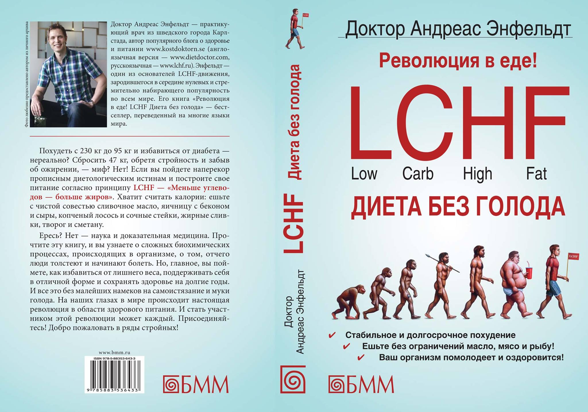 Кетодиета книги, lchf: что читать и где купить на русском, обзоры.