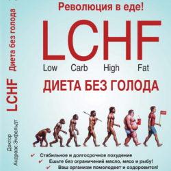 Анреас Энфельдт «Революция в еде. LCHF: диета без голода»