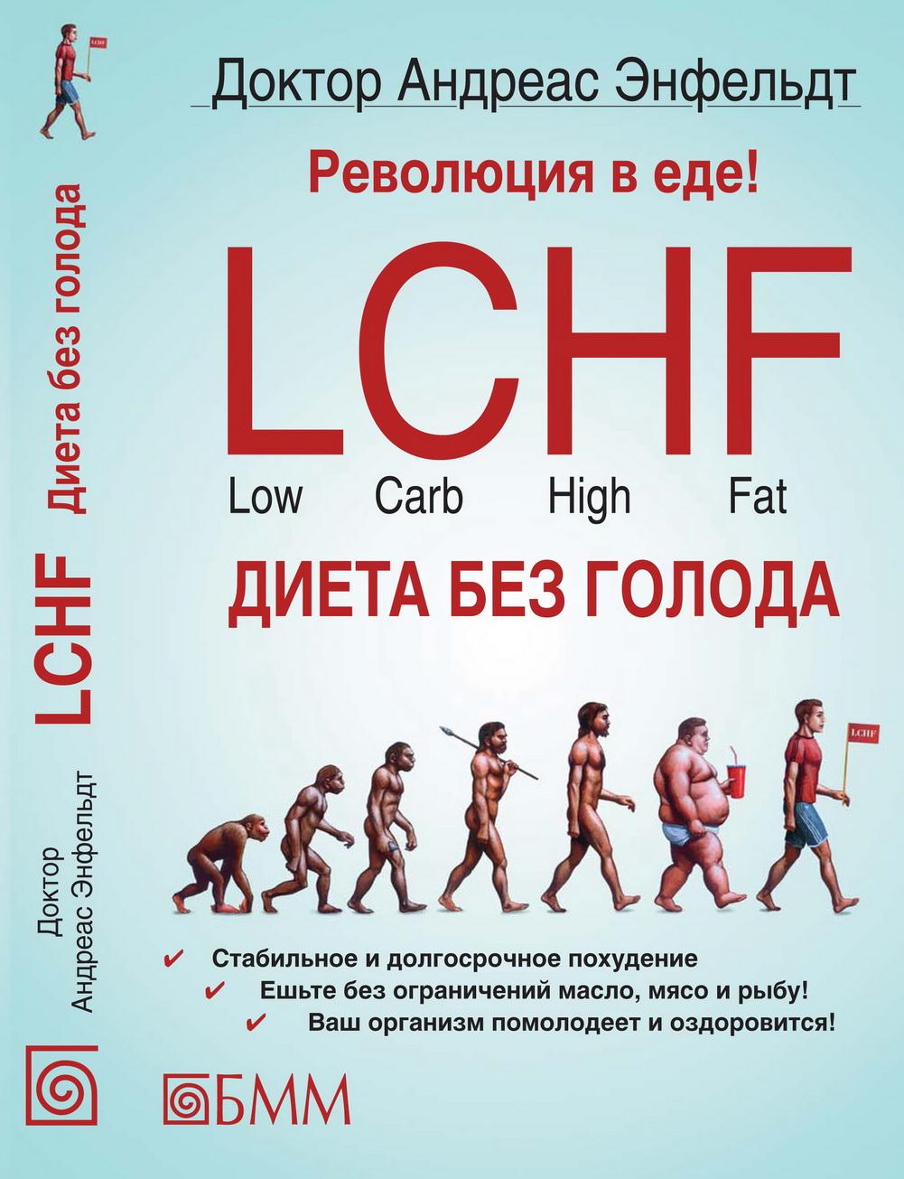 """Книга """"революция в еде! Lchf. Диета без голода. 2-е издание."""