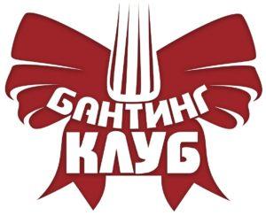 Для последователей LCHF в Санкт-Петербурге открывается «Бантинг-клуб»