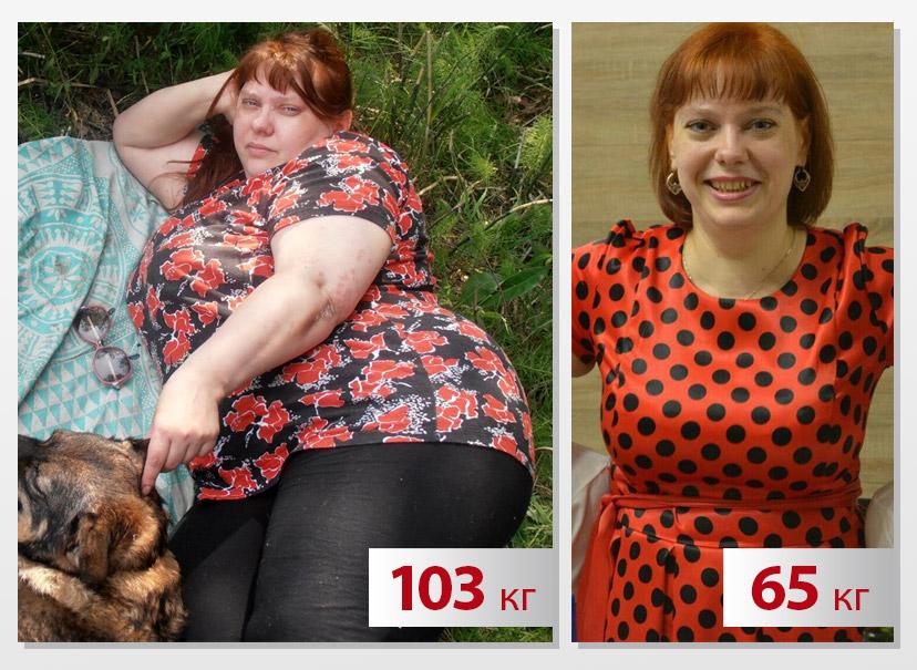«За полтора года я похудела на 38 кг»