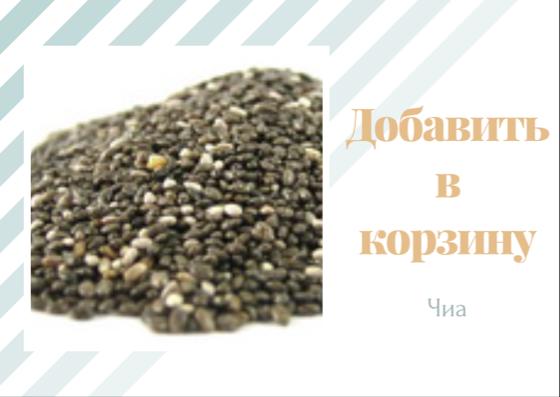 Купить семена чиа в интернет-магазине LCFH.RU