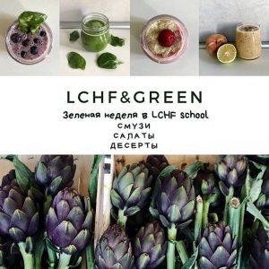 lchf.green