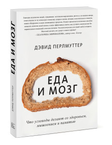 """Новая жизнь: четырехнедельный план действий, выдержки из книги """"Еда и мозг"""""""