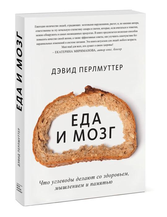 eda_i_mozg_3D_1800