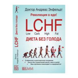 """Анреас Энфельдт """"Революция в еде. LCHF: диета без голода"""""""