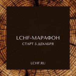 LCHF-марафон