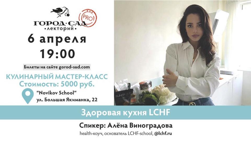 Кулинарный мастер-класс от LCHF