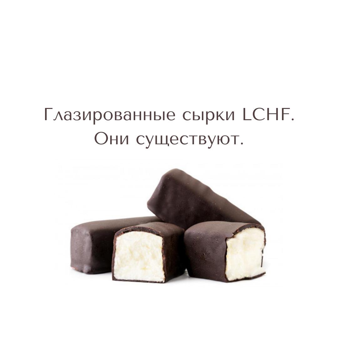 Read more about the article Глазированные низкоуглеводные сырки без сахара.